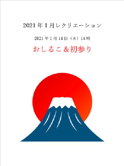 2021年1月徳庵①.png