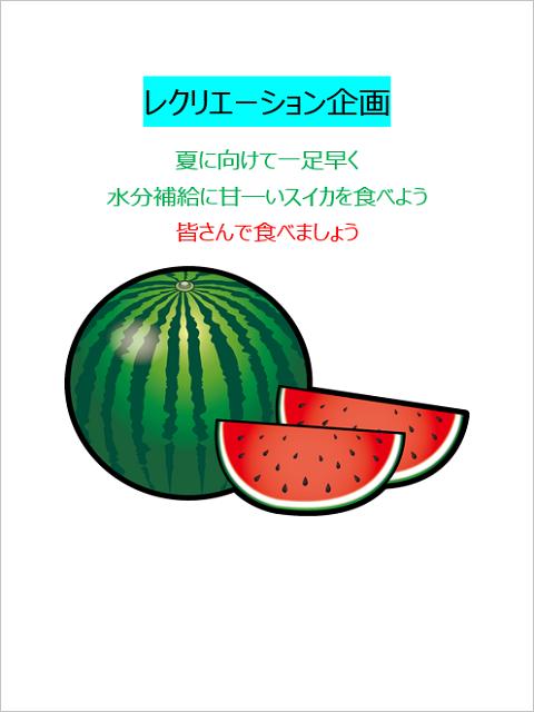 徳庵2021年5月24日POP④スイカ.png