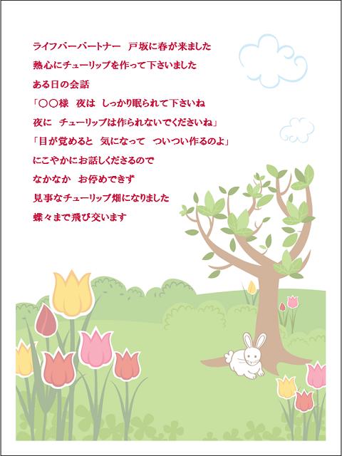 LP戸坂2021年4月ブログ①.png