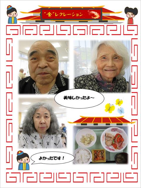 LP伴東2021年5月24日エビチリ③.png