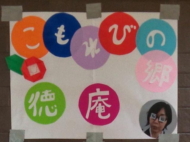 こもれびの郷徳庵 職員紹介.png