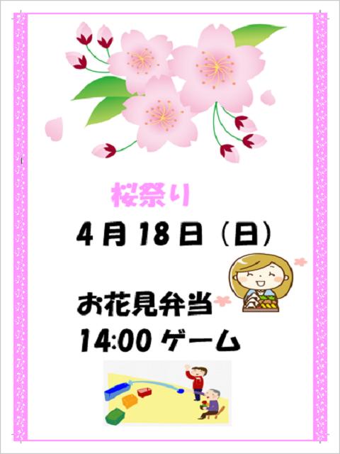 LP戸坂2021年5月1週目①-②.png