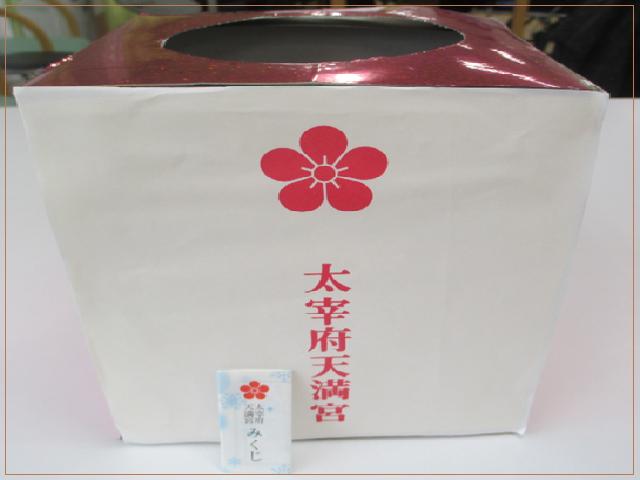 大野城1月ブログお正月4.png