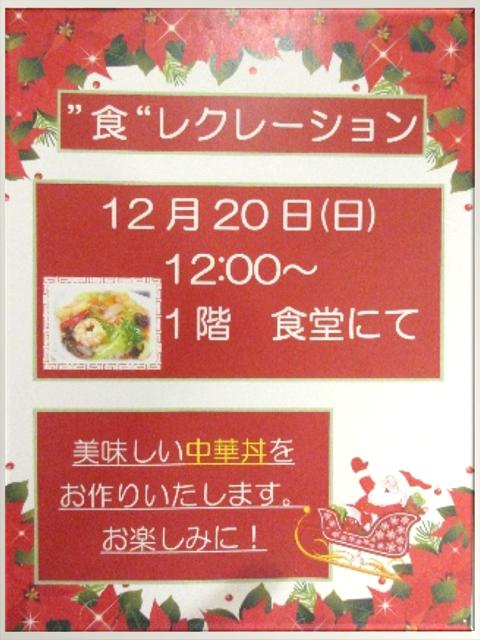 伴東1月ブログ5.png