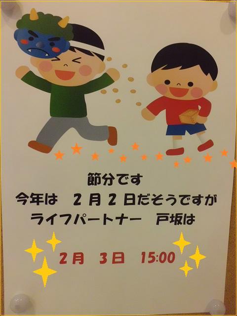 ライフパートナー戸坂2021年2月ブログ3.jpg