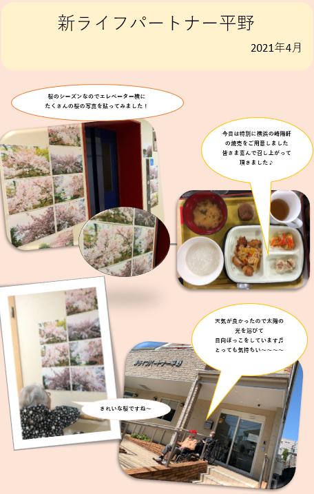新LP平野3週目②.png