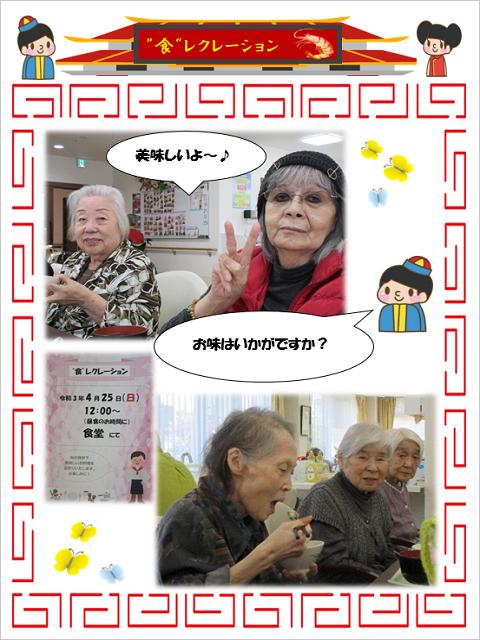 LP伴東2021年5月24日エビチリ②.png
