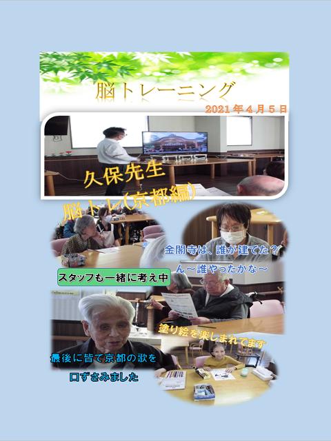 LP今福2021年4月2週目①.png