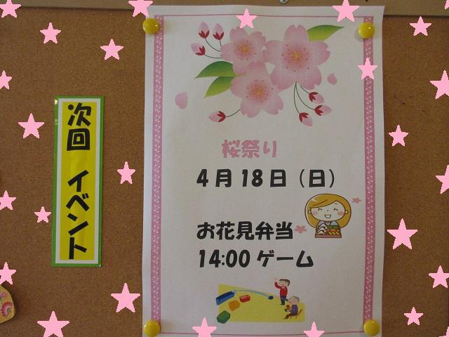 LP戸坂2021年4月2週目②.jpg