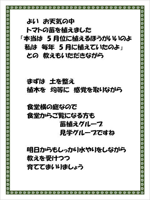 LP戸坂2021年4月4週目②-1.jpg