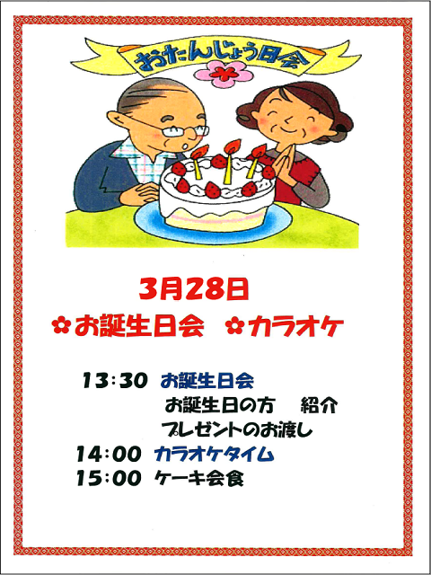 LP戸坂2021年4月4週目④.png