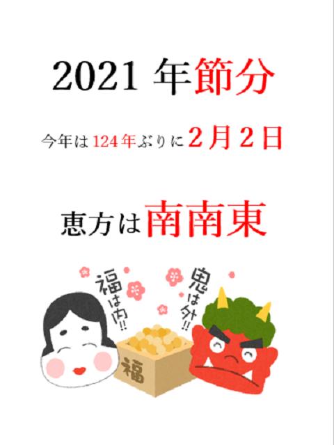 2021年1月徳庵①1.png