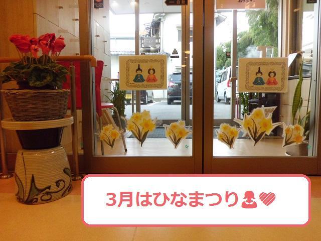 ライフパートナー戸坂2021年2月ブログ2-7.jpg