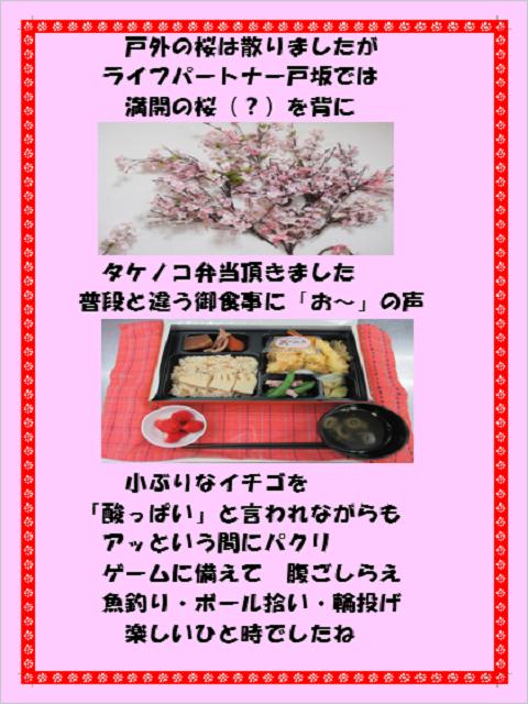 LP戸坂2021年5月1週目①-①.png