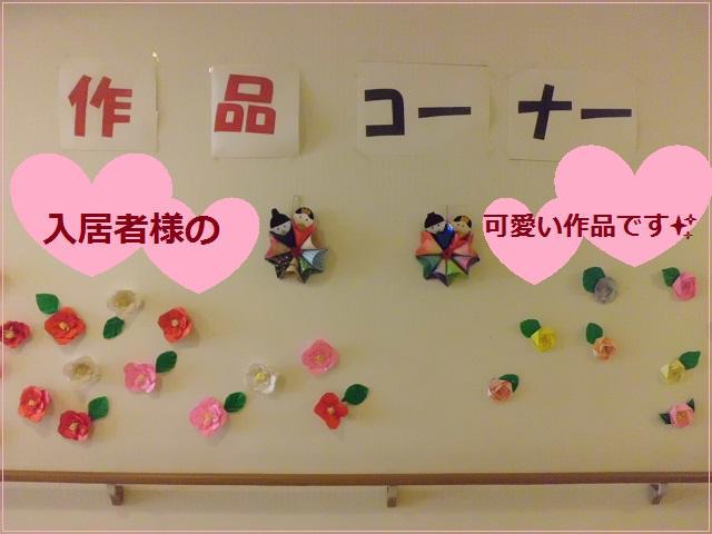 ライフパートナー戸坂2021年2月ブログ2.jpg