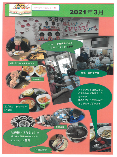 LP浜寺2021年4月1週目①.png