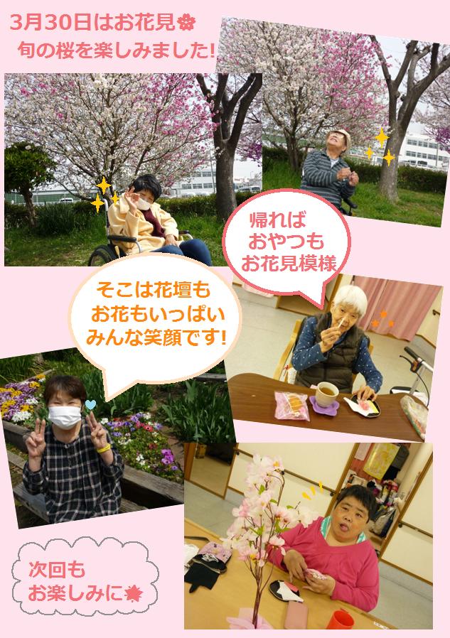 ライフパートナー堺2021年4月4週目②.png