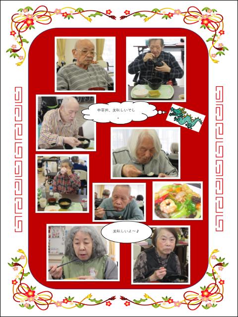 伴東1月ブログ3.png