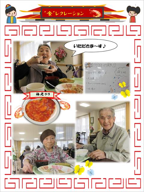 LP伴東2021年5月24日エビチリ①.png