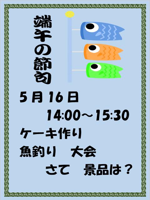 LP戸坂2021年5月31日ポスター.png