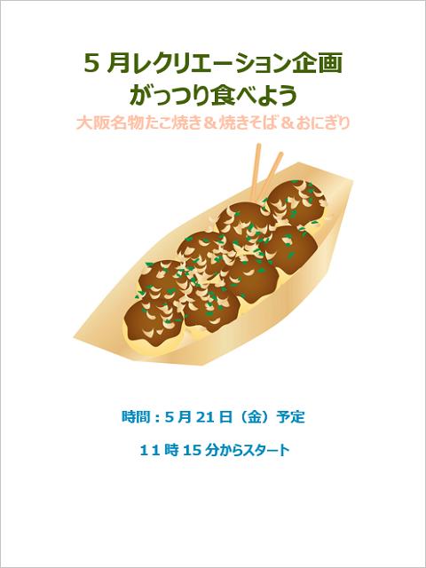 徳庵2021年5月24日POP③たこやき.png