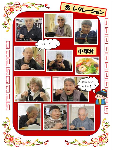 伴東1月ブログ1.png
