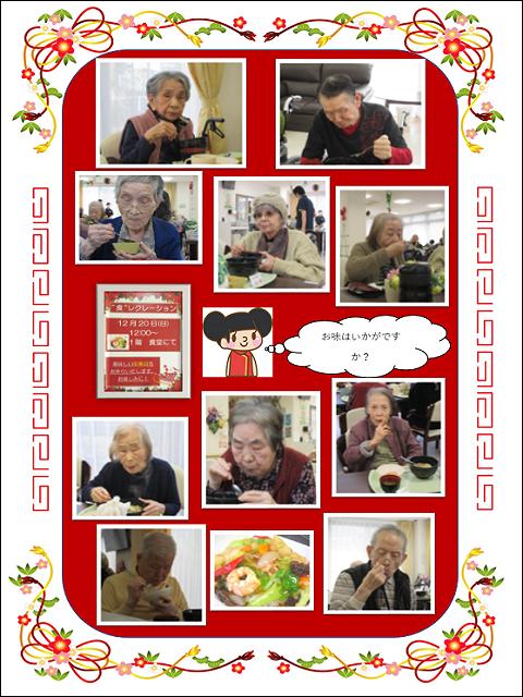伴東1月ブログ2.png