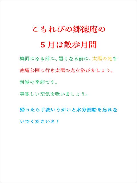 徳庵2021年5月24日POP①散歩.png
