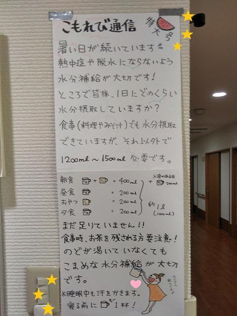 こもれびの郷徳庵2021年9月13日⑬.jpg
