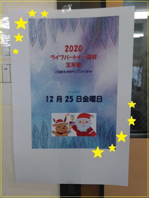 深井1月ブログ忘年会3.jpg